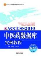 access2007教程_Access2010中医药数据库实例教程-Access软件网
