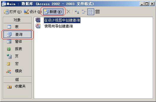 图5-2 进入查询设计界面-盟威软件快速开发平台 教程 五