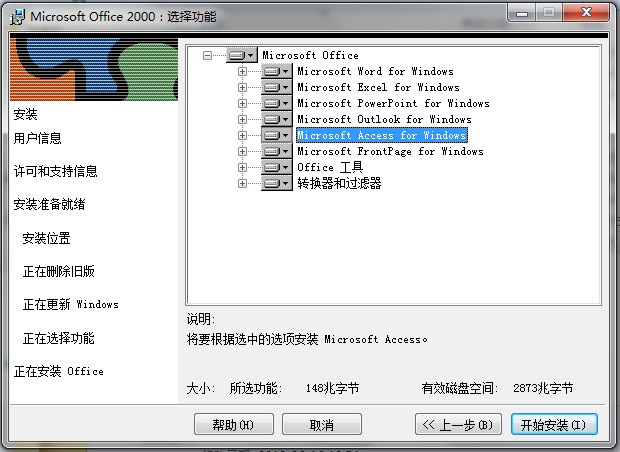 Access2000官方下载,Office2000简体中文版下载,Access2000下载,Access下载