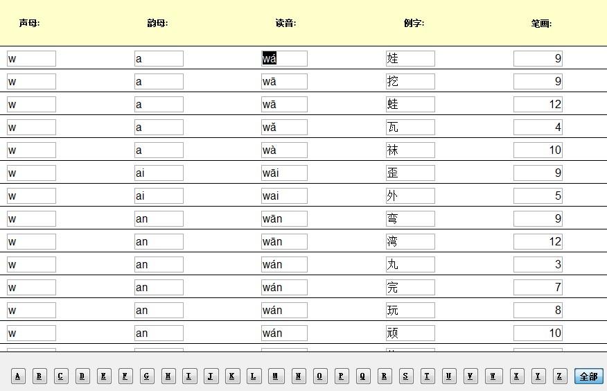 汉字拼音笔画读音 查询