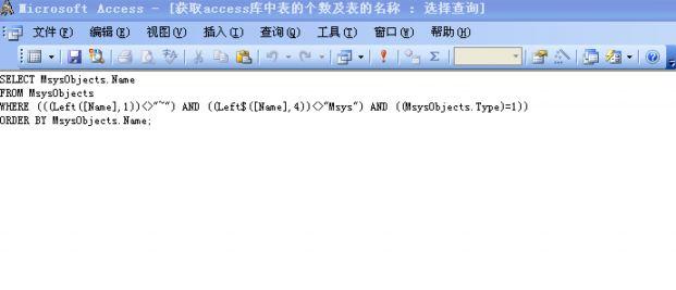 方法1是在查询中,查询Access 系统表 MsysObjects 包含了数据库对象